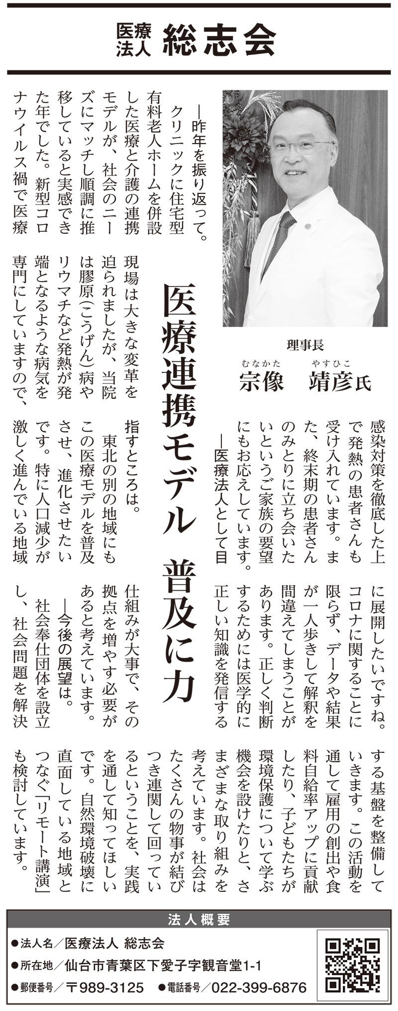 河北新報「新春トップインタビュー」